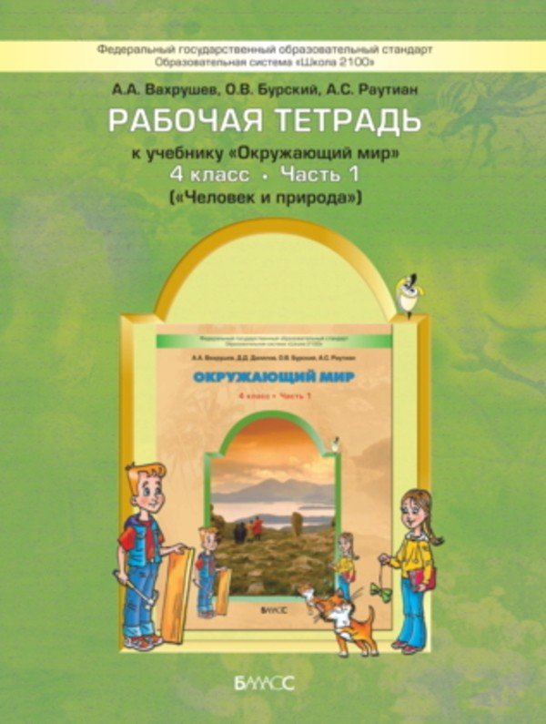 Рабочая тетрадь по окружающему миру 4 класс. Часть 1, 2 Вахрушев, Бурский Баласс
