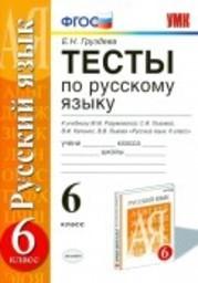 Тесты по русскому языку 6 класс. ФГОС Груздева, Разумовская Экзамен
