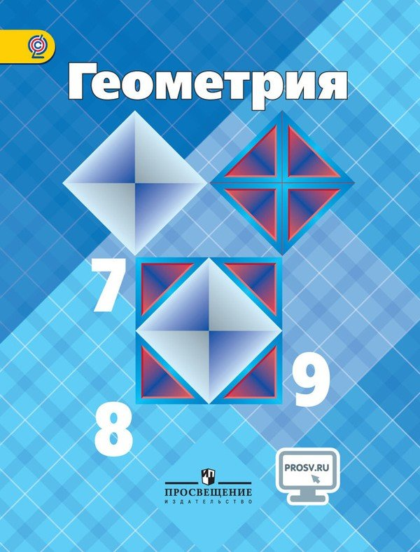 Геометрия 7 класс. ФГОС Атанасян Просвещение
