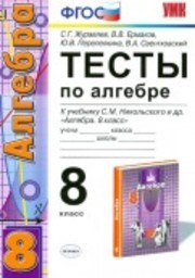 Тесты по алгебре 8 класс. ФГОС Журавлев, Ермаков. К учебнику Никольского Экзамен