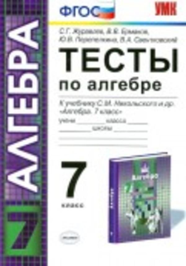Тесты по алгебре 7 класс. ФГОС Журавлев, Ермаков. К учебнику Никольского Экзамен