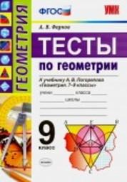 Тесты по геометрии 9 класс. ФГОС Фарков. К учебнику Погорелова Экзамен