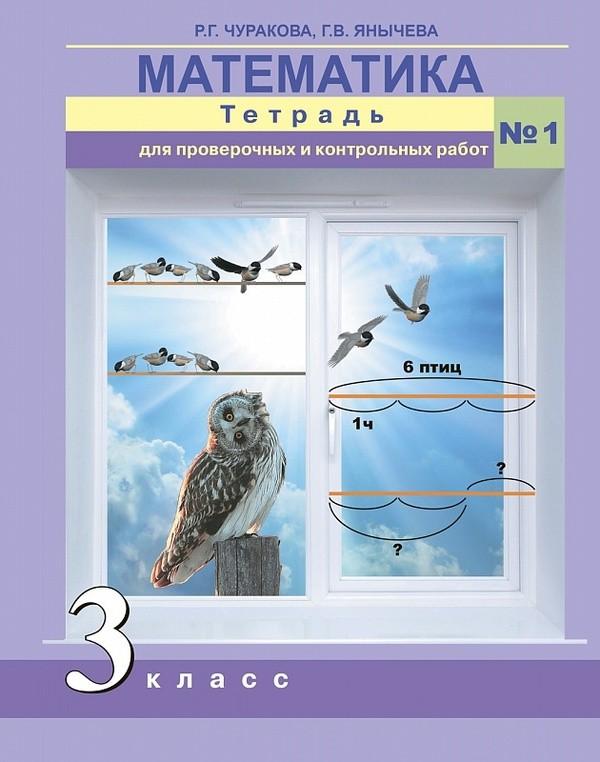 Тетрадь для проверочных и контрольных работ по математике 3 класс. Часть 1, 2. ФГОС Чуракова, Янычева Академкнига