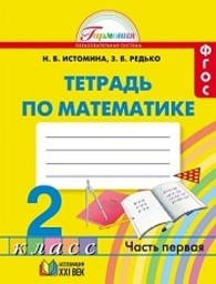 Рабочая тетрадь по математике 2 класс. Часть 1, 2. ФГОС Истомина Ассоциация 21 век