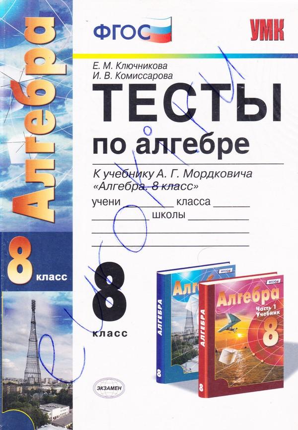 Тесты по алгебре 8 класс. ФГОС Ключникова, Комиссарова. К учебнику Мордковича Экзамен