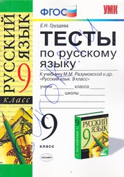 Тесты по русскому языку 9 класс. ФГОС Груздева, Разумовская Экзамен