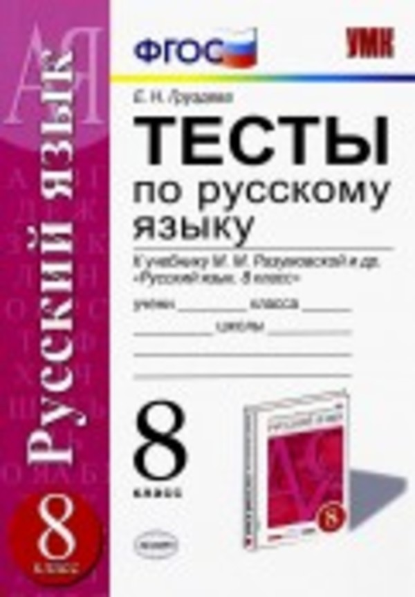 Тесты по русскому языку 8 класс. ФГОС Груздева, Разумовская Экзамен
