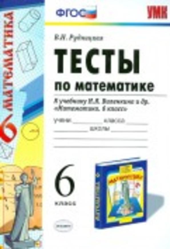 Тесты по математике 6 класс. ФГОС Рудницкая. К учебнику Виленкина Экзамен