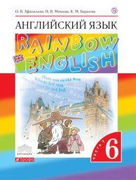 Английский язык 6 класс. Rainbow English 6: Учебник - Student's Book. ФГОС Афанасьева, Михеева, Баранова Дрофа