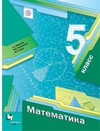 Математика 5 класс. ФГОС Мерзляк, Полонский, Якир Дрофа