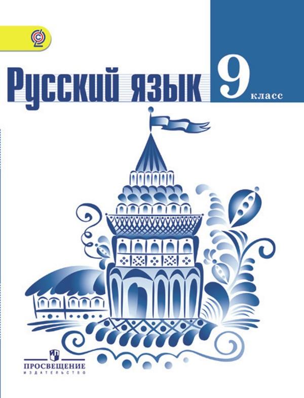 Русский язык 9 класс. ФГОС Тростенцова, Ладыженская Просвещение