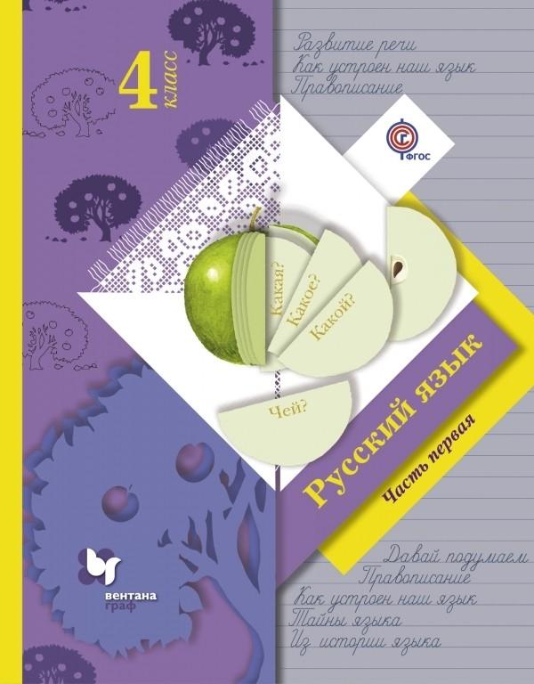 Русский язык 4 класс. Часть 1, 2. ФГОС Иванов, Кузнецова Вентана-Граф