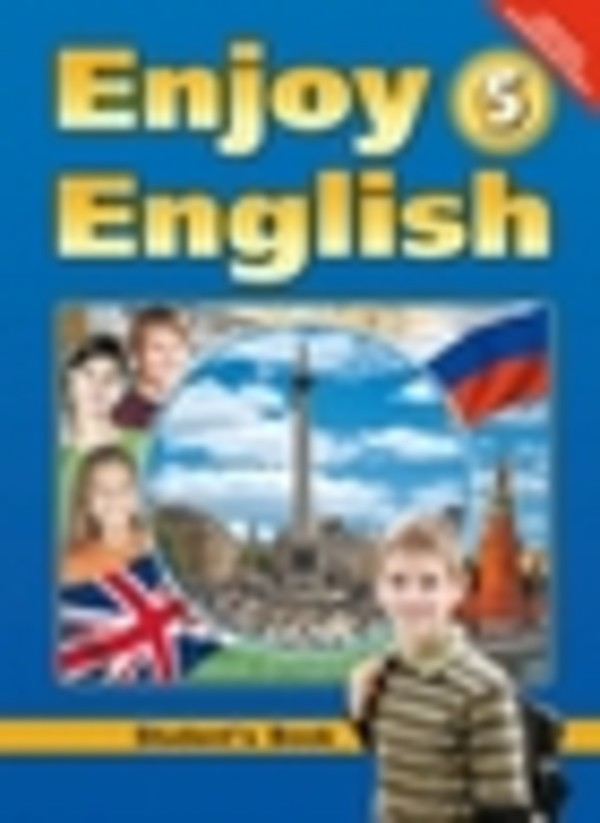 Enjoy English 5 класс. Student's Book. ФГОС Биболетова Титул