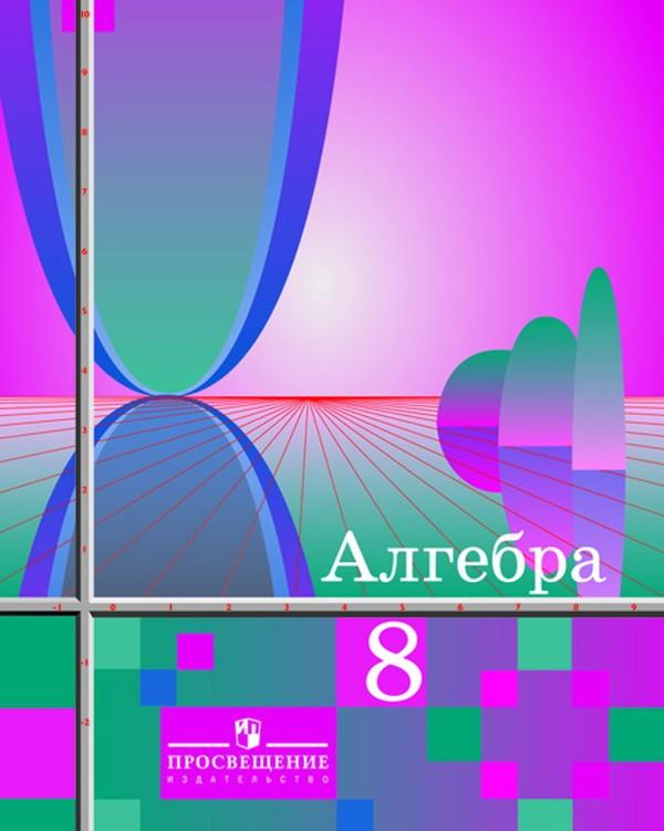 Алгебра 8 класс Алимов Просвещение