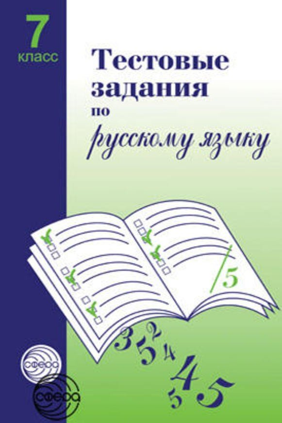 Тесты по русскому языку 7 класс. ФГОС Малюшкин Сфера