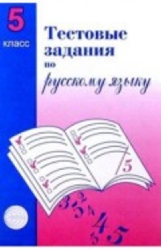 Тесты по русскому языку 5 класс Малюшкин Сфера