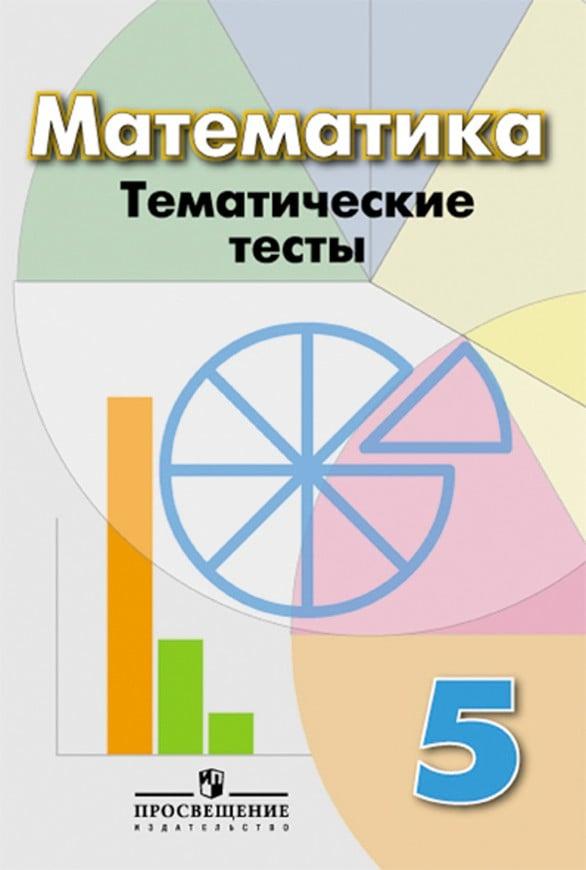 Тематические тесты по математике 5 класс. ФГОС Кузнецова Просвещение