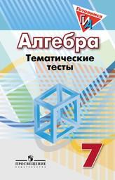 Тематические тесты по алгебре 7 класс. ФГОС Кузнецова Просвещение