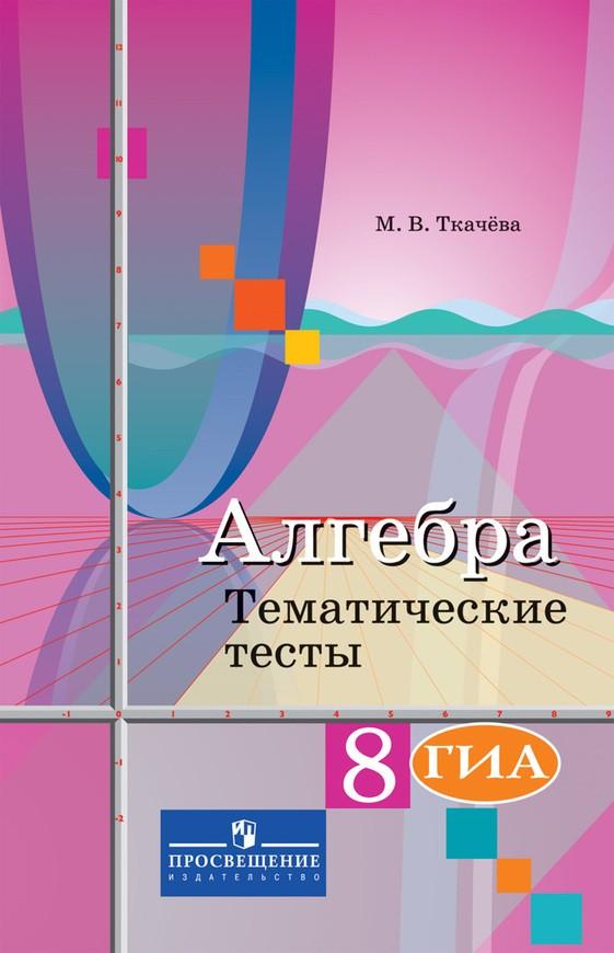 Тематические тесты по алгебре 8 класс. ФГОС Ткачева Просвещение