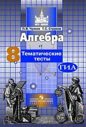 Тематические тесты по алгебре 8 класс. ФГОС Чулков, Струков Просвещение