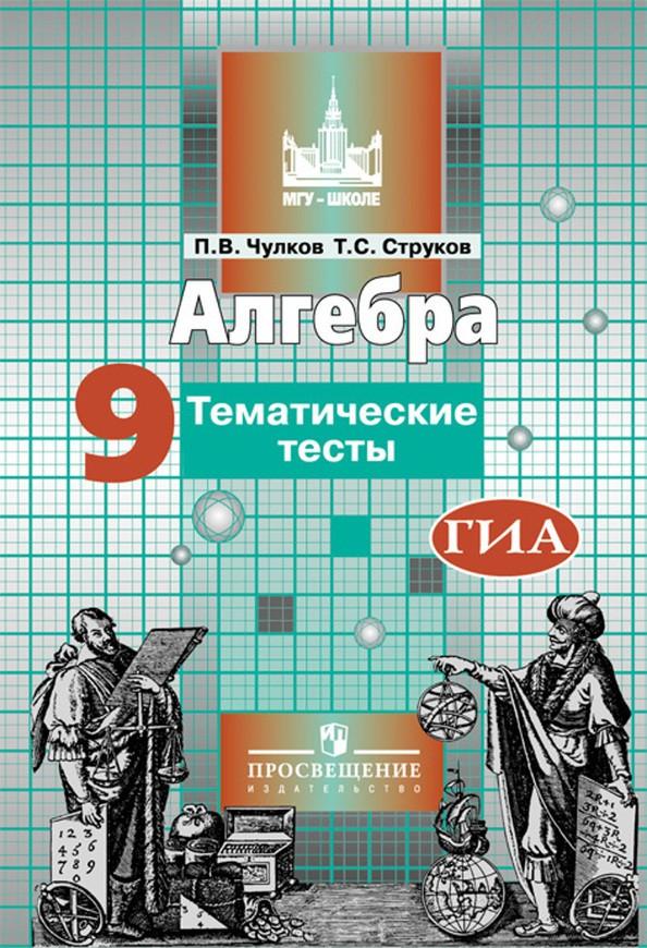 Тематические тесты по алгебре 9 класс. ФГОС Чулков, Струков Просвещение