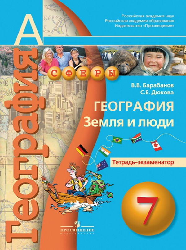Тетрадь-экзаменатор по географии 7 класс. ФГОС Барабанов, Дюкова Просвещение