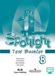 Английский язык 8 класс. Spotlight 8: Test booklet. ФГОС Ваулина, Дули, Подоляко Просвещение