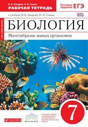 Рабочая тетрадь по биологии 7 класс. ФГОС Захаров, Сонин Дрофа