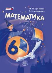 Математика 6 класс. ФГОС Зубарева, Мордкович Мнемозина