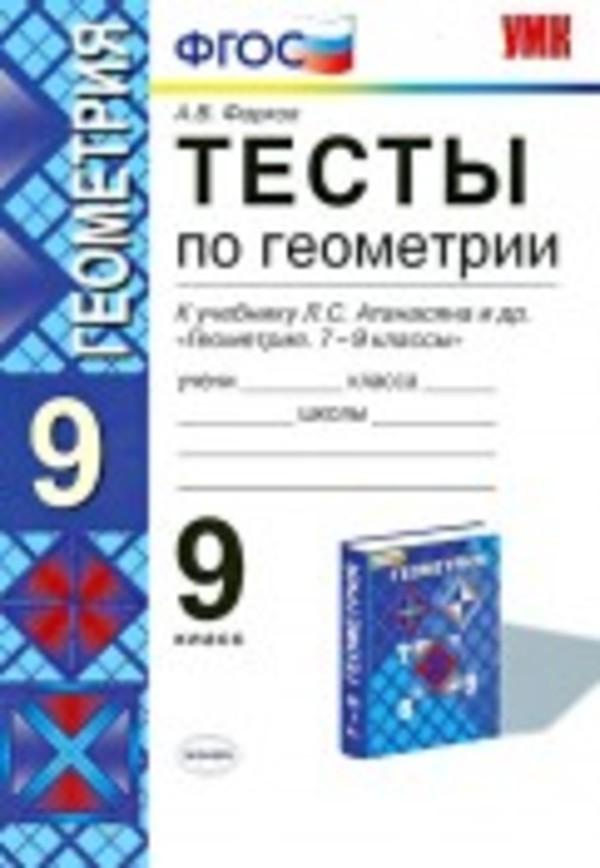 Тесты по геометрии 9 класс. ФГОС Фарков. К учебнику Атанасяна Экзамен