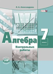 Контрольные работы по алгебре 7 класс. ФГОС Александрова Мнемозина