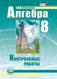 Контрольные работы по алгебре 8 класс. ФГОС Александрова Мнемозина