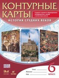 Контурные карты по истории Средних веков 6 класс. ФГОС Тороп Дрофа