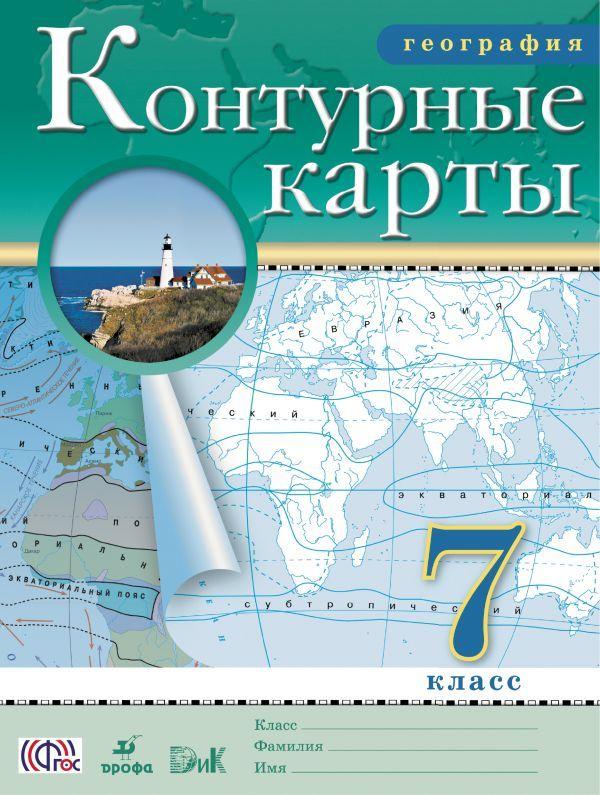 Контурные карты по географии 7 класс. ФГОС Курбский Дрофа
