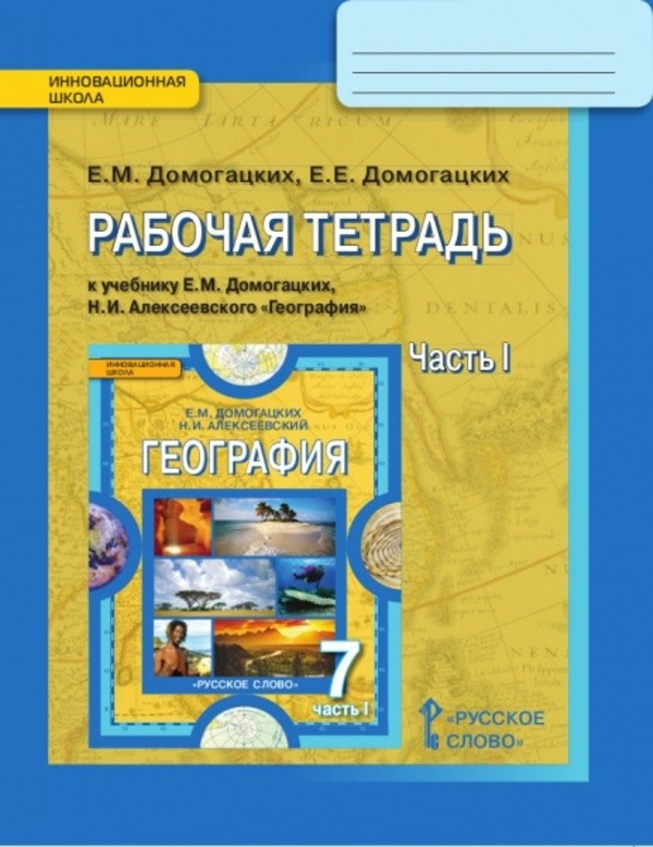 Рабочая тетрадь по географии 7 класс. Часть 1, 2. ФГОС Домагацких Русское Слово