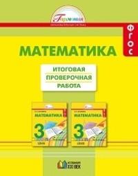 Математика 3 класс. Итоговая проверочная работа. ФГОС Истомина Ассоциация 21 век