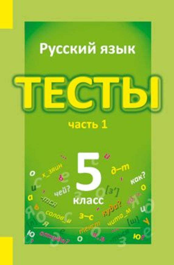 Тесты по русскому языку 5 класс. Часть 1, 2 Книгина Лицей