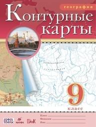 Контурные карты по географии 9 класс. ФГОС Приваловский Дрофа