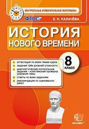 Контрольно-измерительные материалы (КИМ) по истории Нового времени 8 класс. ФГОС Калачева Экзамен