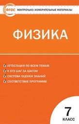 Контрольно-измерительные материалы (КИМ) по физике 7 класс. ФГОС Зорин Вако