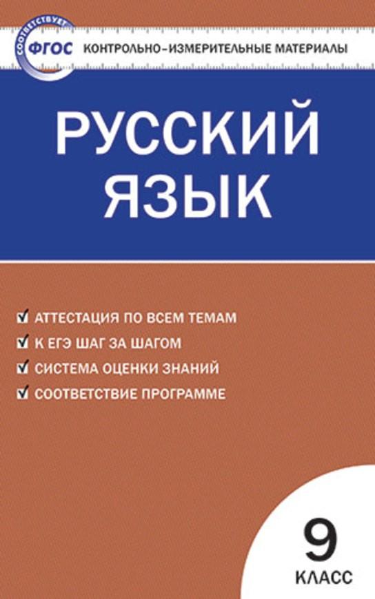 Контрольно-измерительные материалы (КИМ) по русскому языку 9 класс. ФГОС Егорова Вако
