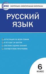 Контрольно-измерительные материалы (КИМ) по русскому языку 6 класс. ФГОС Егорова Вако