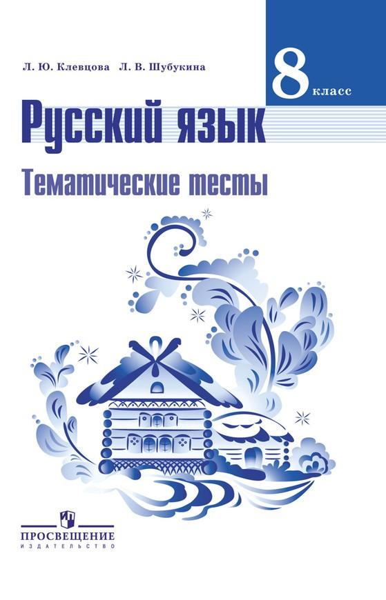Тематические тесты по русскому языку 8 класс. ФГОС Клевцова, Шубукина Просвещение