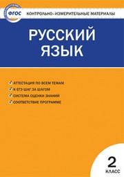 Контрольно-измерительные материалы (КИМ) по русскому языку 2 класс. ФГОС Яценко Вако