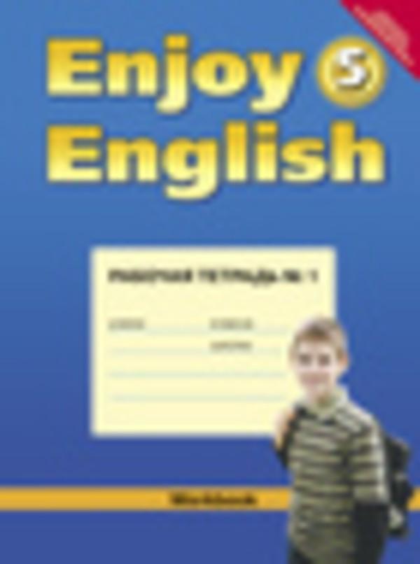 Рабочая тетрадь по английскому языку 5 класс. Enjoy English. ФГОС Биболетова Титул, Трубанева