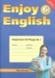 Рабочая тетрадь по английскому языку 6 класс. Enjoy English. ФГОС Биболетова, Денисенко Титул