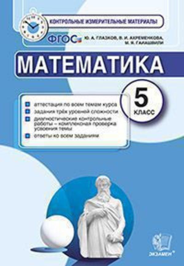Контрольно-измерительные материалы (КИМ) по математике 5 класс. ФГОС Глазков, Ахременкова Экзамен