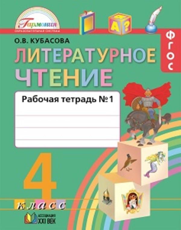 Рабочая тетрадь по литературному чтению 4 класс. Часть 1, 2. ФГОС Кубасова Ассоциация 21 век