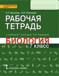 Рабочая тетрадь по биологии 7 класс. ФГОС Тихонова, Романова Русское Слово