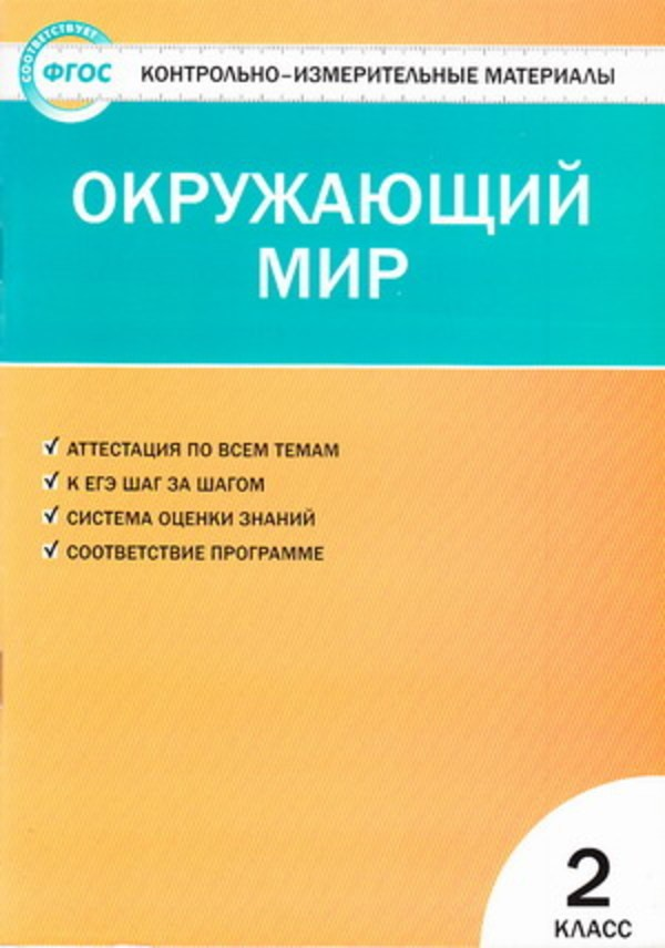 Контрольно-измерительные материалы (КИМ) по окружающему миру 2 класс. ФГОС Яценко Вако
